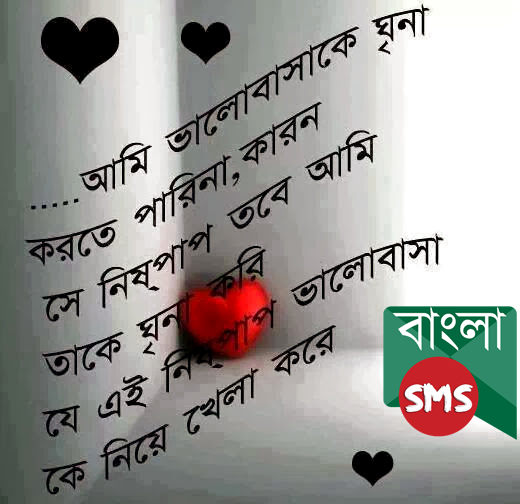 Bangla SMS 2 0 APK Download - Android Communication Apps