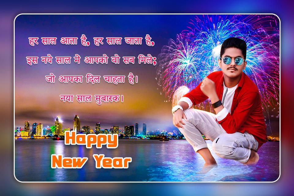 New Year Photo Editor 1 0 APK Download - Android Photography