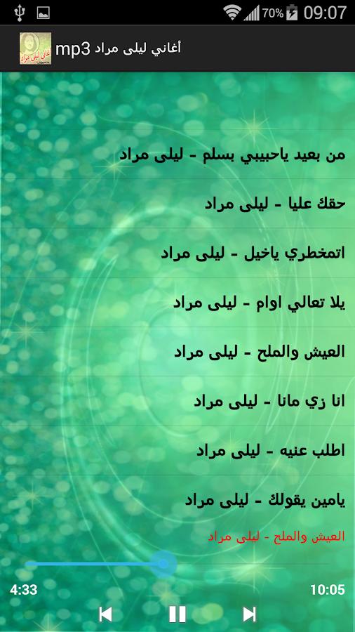 أغاني ليلى مراد Mp3 10 Apk Download Android Music Audio