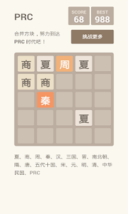 2048朝代版(小三传奇之朝代版) 1.4 screenshot 1