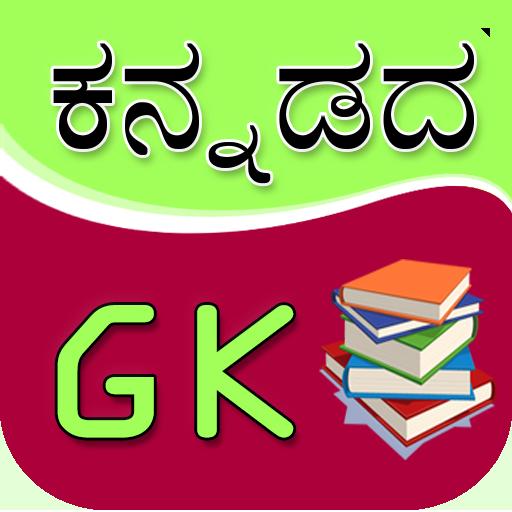Kannada GK 2018 (offline) 11 0 0 APK Download - Android