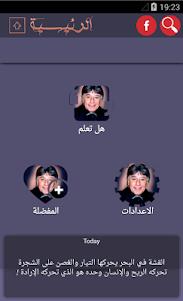 ابراهيم الفقي حكم وكلام من ذهب 1.0.3 screenshot 4