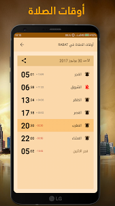 Salatuk 2018 - Prayer Times, Azan, Quran & Qibla 2.0.841 screenshot 2