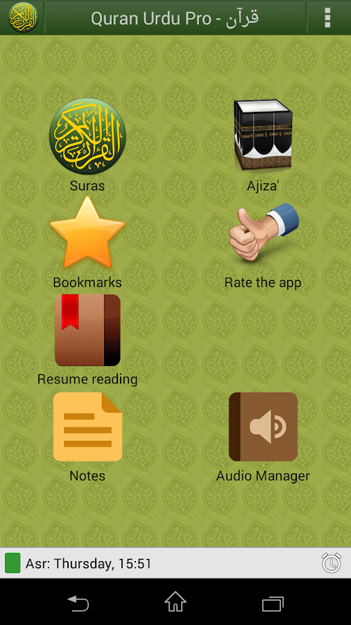قرآن Quran Urdu PRO 4 3a APK Download - Android Books