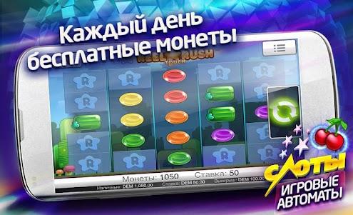Слоты - Игровые автоматы 1.0.5 screenshot 4