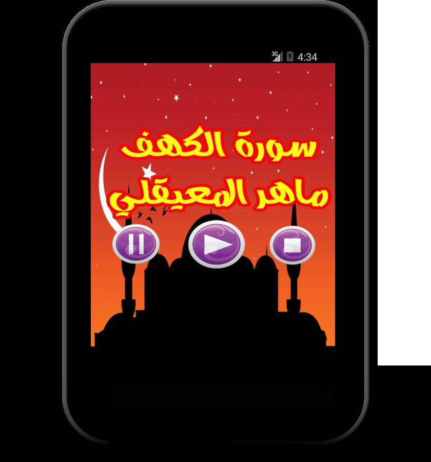سورة الكهف بصوت ماهر المعيقلي 2 5 Apk Download Android Music