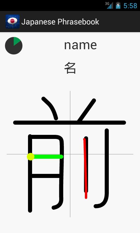 Learn japanese phrasebook apk free