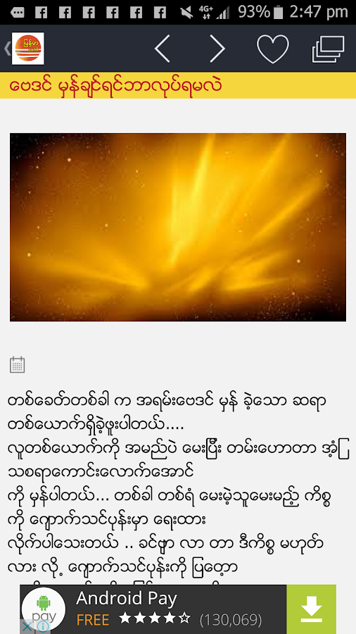 Myanmar Astrology 1 6 APK Download - Android News & Magazines Apps