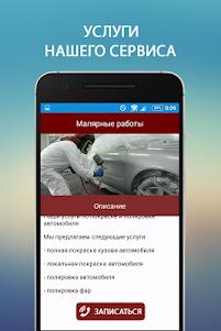 Салова 44 1.0.1 screenshot 9