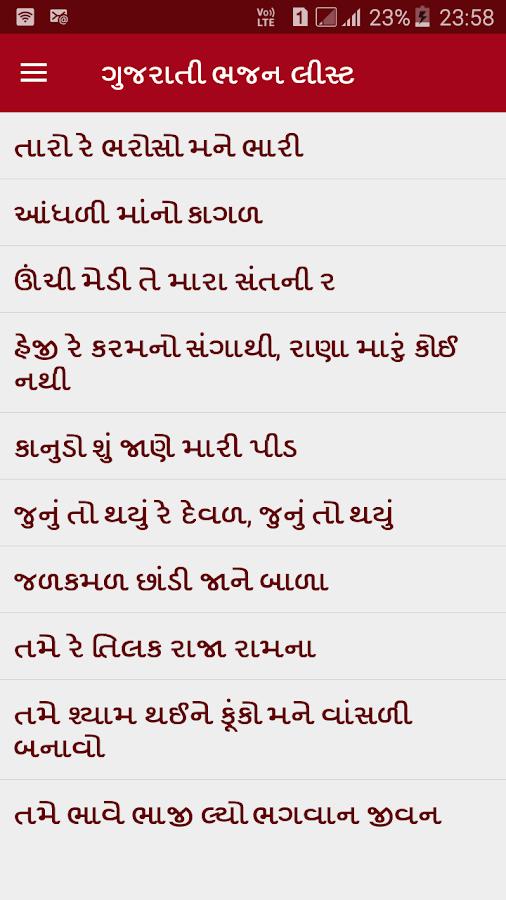 Bhajanvani Part 1 Ii Best Gujrati Prachin Bhajan Ii Damyanti Bardai