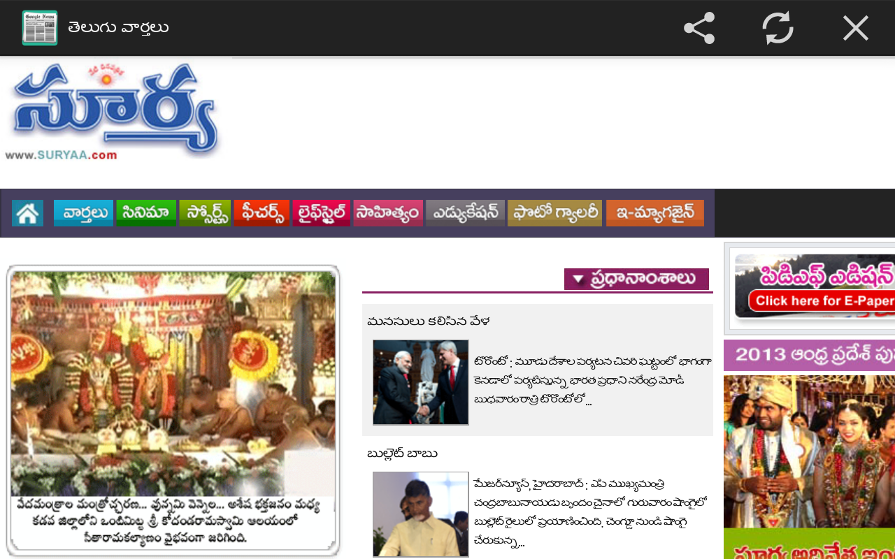 Telugu News - All Newspapers 2 1a APK Download - Android