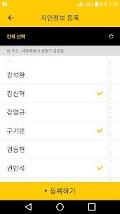 정의당 공식앱 1.5 screenshot 3