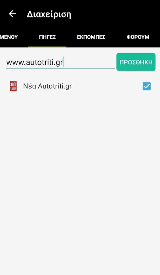 9194ae41dfd Ειδήσεις Automoto 2.2 APK Download - Android News & Magazines Apps