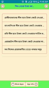 সিম থেকে টাকা কাটা বন্ধ করুন 0.0.1 screenshot 1