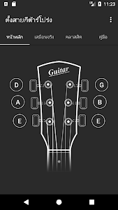 Acoustic Guitar Tuner 3.5 screenshot 1