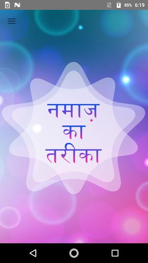 Namaz ka tarika Hindi 2 3 APK Download - Android Books & Reference Apps