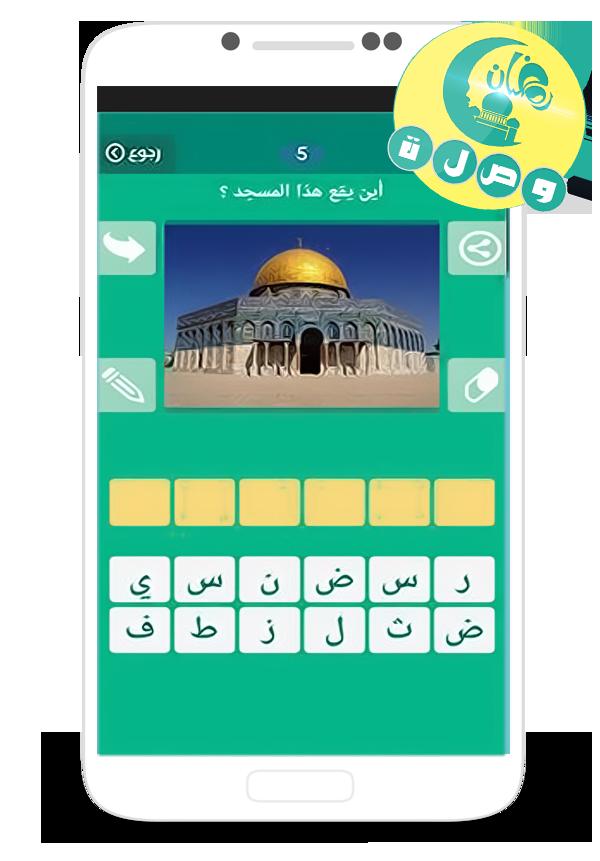 لعبة وصلة رمضان 2016 10 Apk Download Android Educational Games