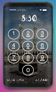 قفل الشاشة بخلقيات مكة 1.0 screenshot 3