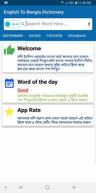com english to bengali dictionary English To Bangla Dictionary APK