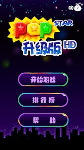 popstar 消灭星星 升级版 HD 1.12 screenshot 1