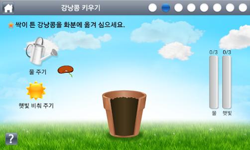 강낭콩 키우기 1.0 screenshot 4