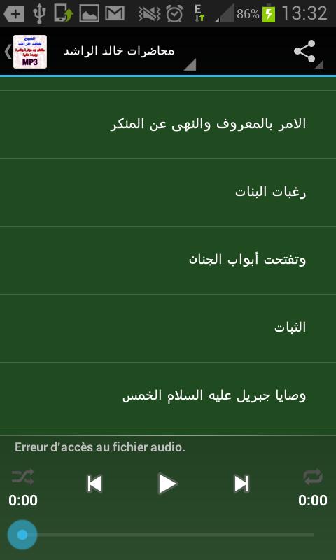 ... خطب الشيخ خالد الراشد 1.1 screenshot 6 ...