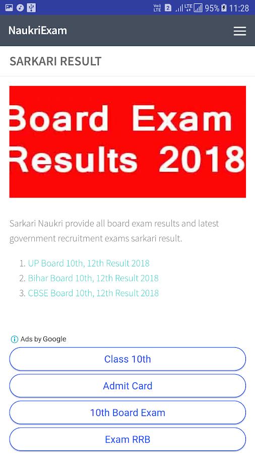 Sarkari Result App - Sarkari Naukri - NaukriExam 1 0 APK Download