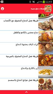 وصفات  الدجاج سهلة  وجديدة 6.0 screenshot 7