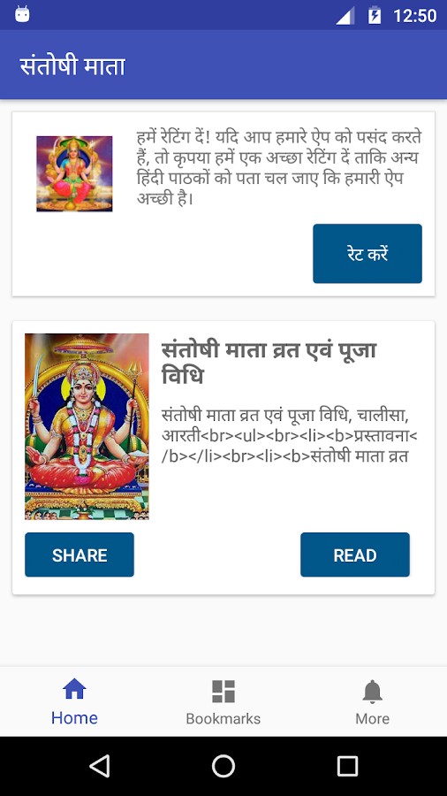 Santoshi Mata Vrat, Matra, Chalisa, Arati in Hindi 58 0 APK