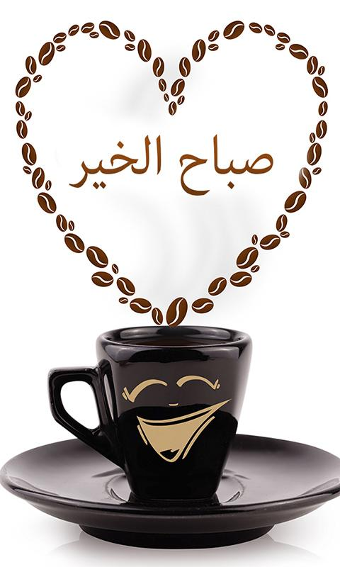 Islamic Good Morning Quotes In Arabic 86 Quotes X