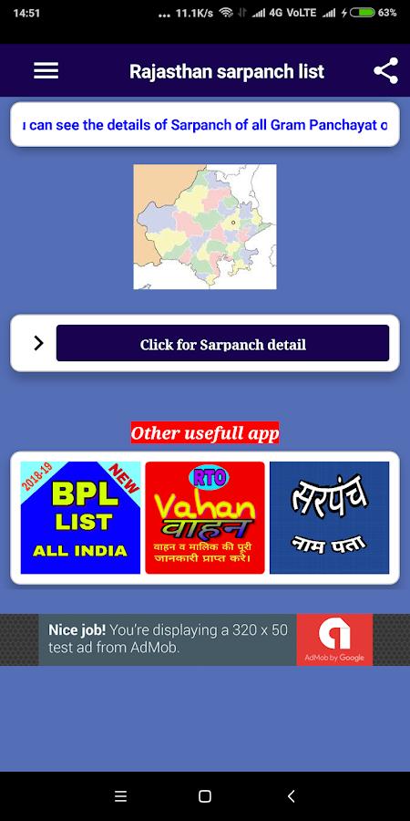 SARPANCH LIST 2018(panchayt rajग्राम पंचायत सरपंच