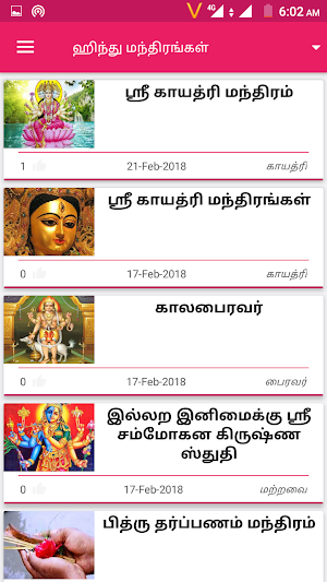 com bhavitech hindumantras 4 9 APK Download - Android cats  Apps