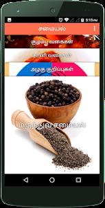 Samayal Tamil - சமையல் தமிழ் 1.0 screenshot 2