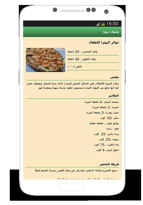 وصفات بيتزا بدون انترنت 1 3 Apk Download Android Lifestyle Apps