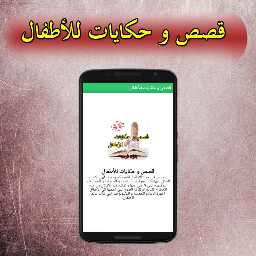 d992db3d9 قصص و حكايات للأطفال 1.0 APK Download - Android Books & Reference Apps