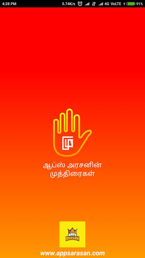 Yoga Mudra Hand Mudras Gesture Benefits Tamil 2 0 1 APK