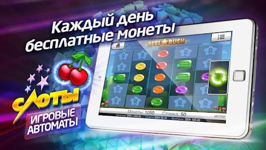 Слоты - Игровые автоматы 1.0.5 screenshot 9