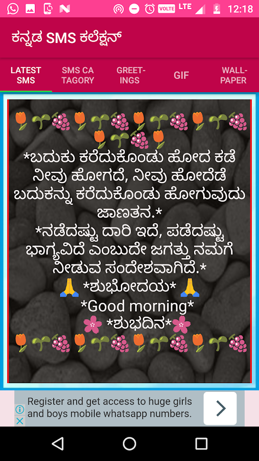 Kannada Sms Collection 2018 112 Apk Download Android