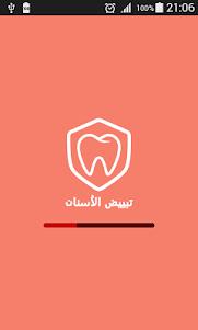 تبييض الأسنان بطرق طبيعية 2.1 screenshot 1