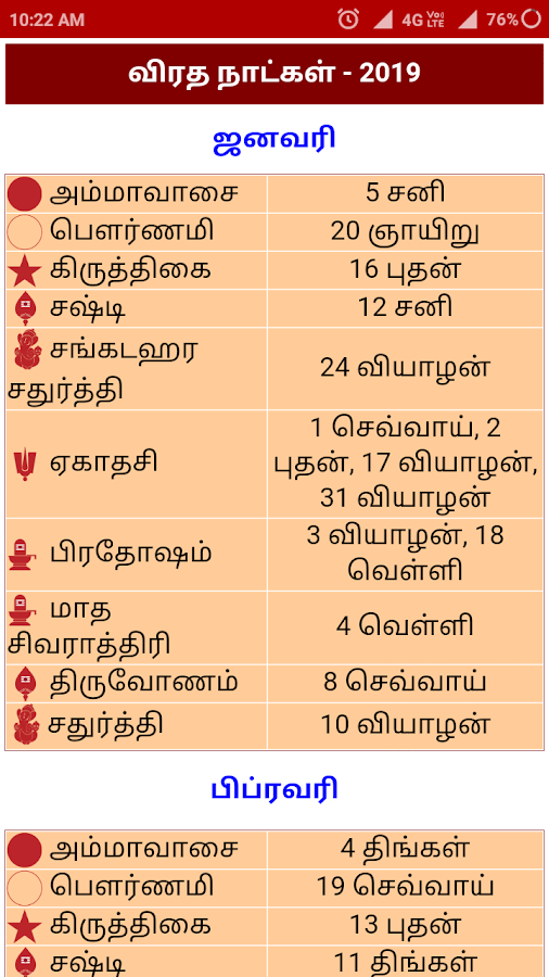 Omm Tamil Calendar 2019 Panchangam 1 5 APK Download - Android