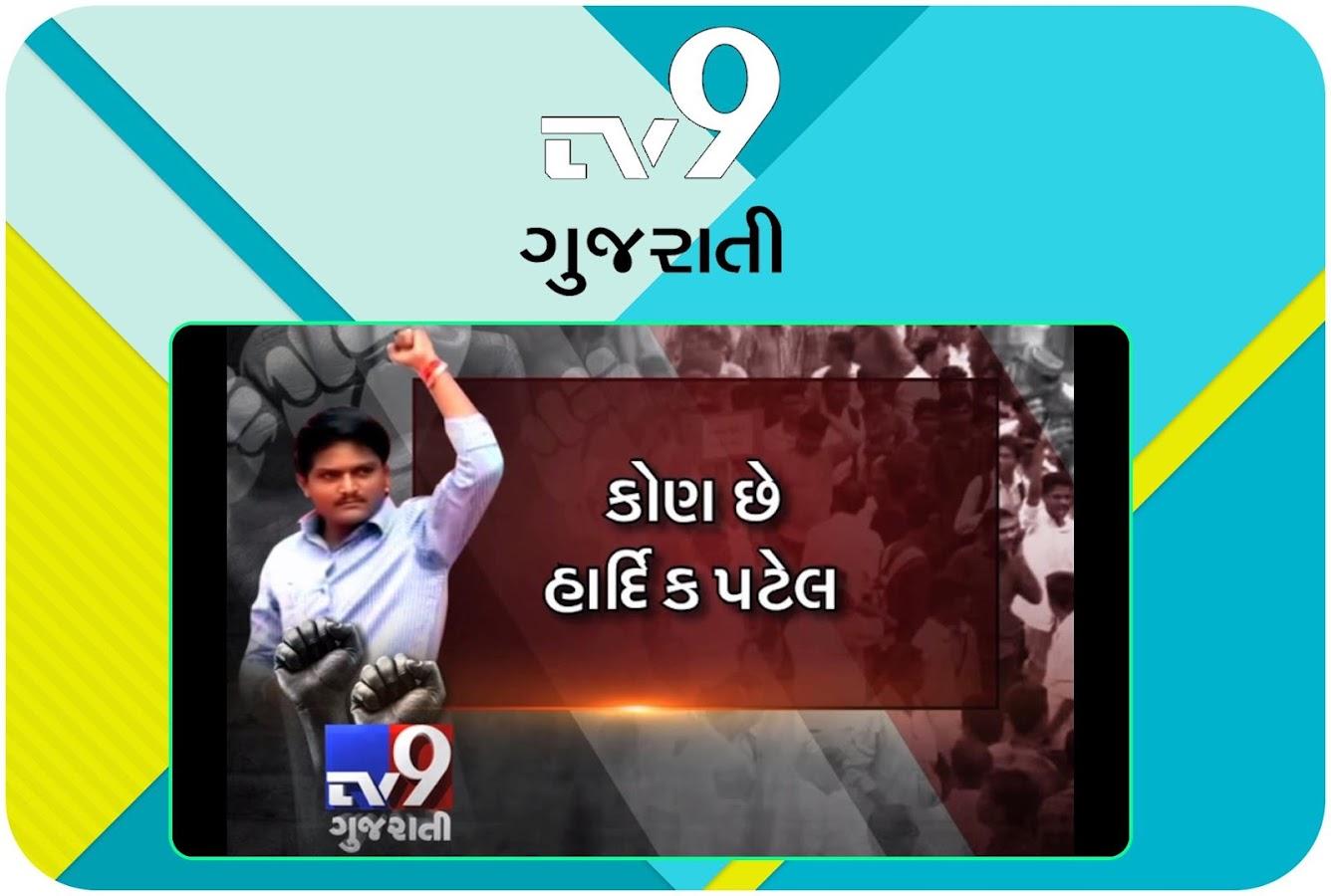 TV9 Gujarati Live News 1 4 APK Download - Android News