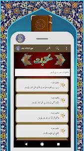 نہج البلاغہ اردو Nahjul Balagha Urdu 5.5 screenshot 5