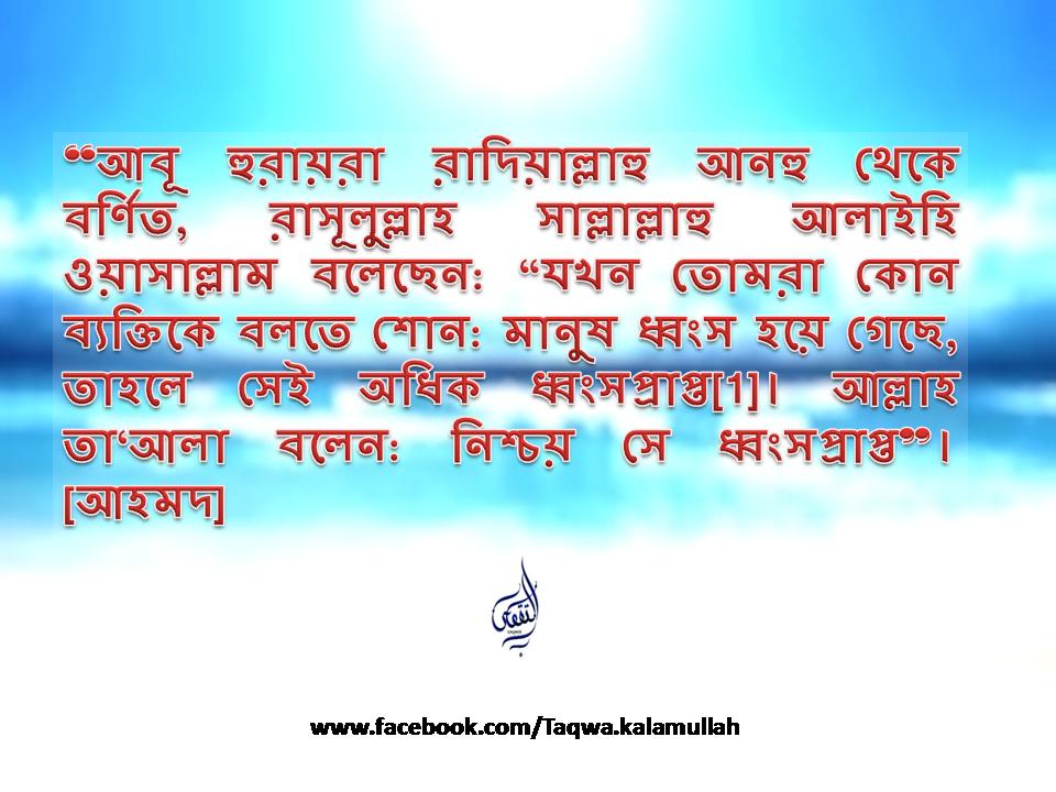 Taqwa Bangla Islamic Blog 0 1 APK Download - Android
