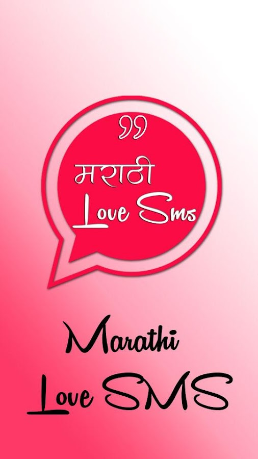 Marathi love sms phakt prem 10 apk download android marathi love sms phakt prem 10 screenshot 1 m4hsunfo