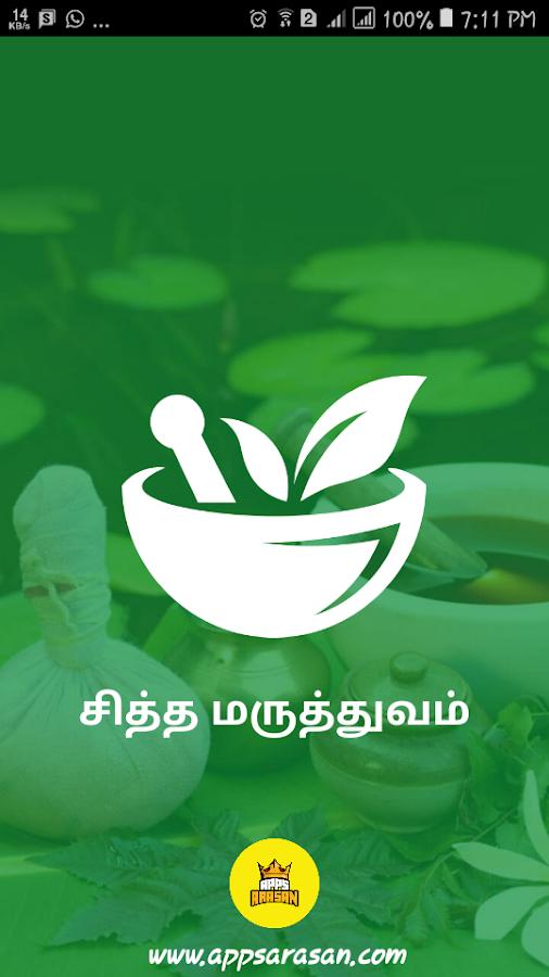 com mooligaimaruthuvam tamilherbalhealth 3 2 APK Download