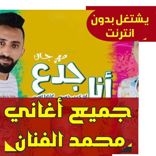 محمد الفنان انا جدع Mohammed Al Fanan 14 Apk Download