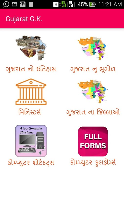 Gujarat G K 1 1 APK Download - Android Education Apps