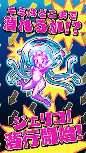 深海潜記ジェリコ 1.00 screenshot 3