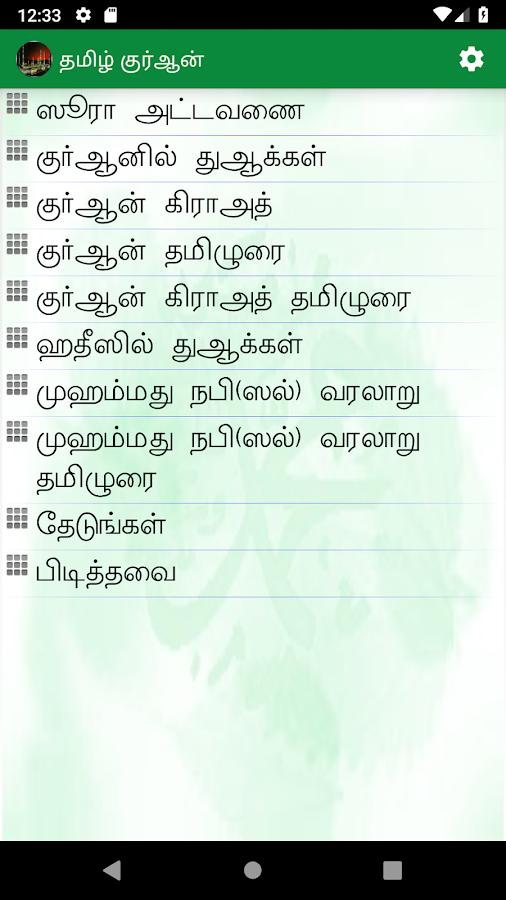 Tamil Quran and Dua 6 7 APK Download - Android Books