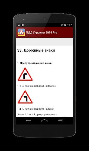 Пдд обязанности водителей 2016 - f84a1